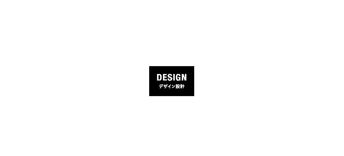 デザイン設計