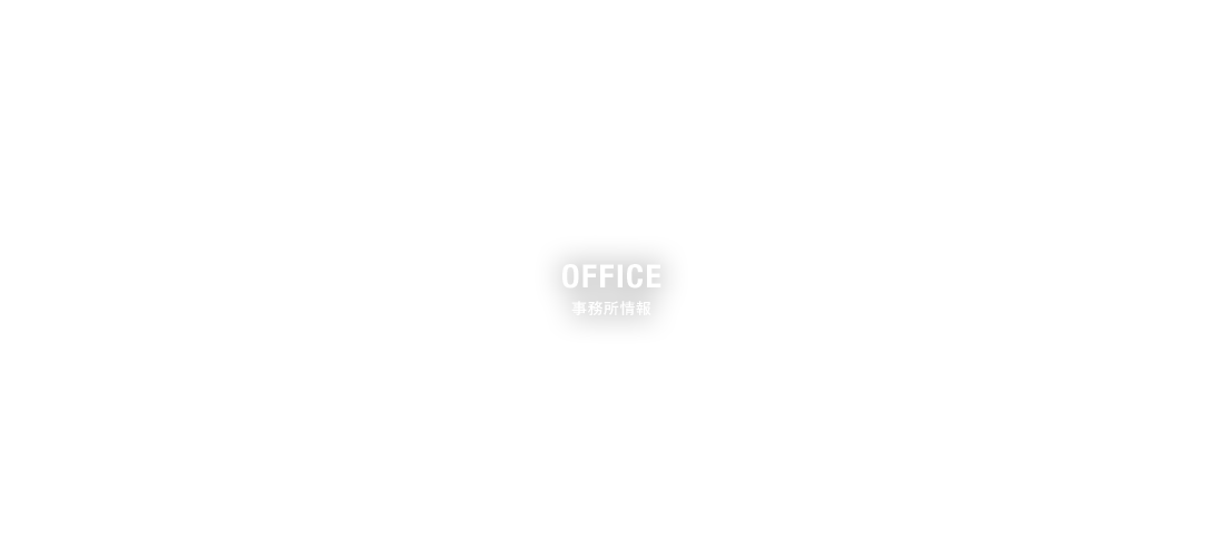 事務所情報